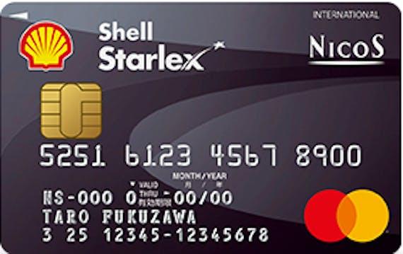 シェル スターレックスカード