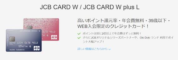 jcbw_cardw_JCBカードW_HP画像