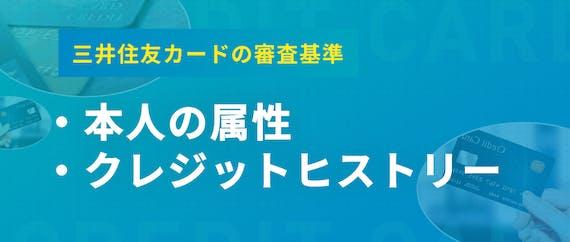 h2made_三井住友ゴールドカードの審査基準