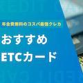 ETCカードは無料で発行できる!年会費がかからないおすすめのカード10選