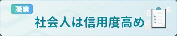 h3made_限度額決め手職業社会人