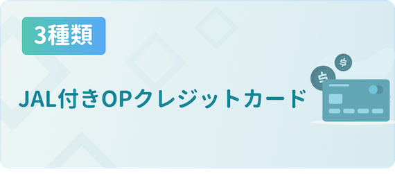 made_op_JAL付き