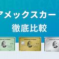 アメックスカードの種類と特徴をどこよりも詳しく解説!付帯サービスを完全網羅