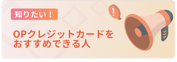 made_OPクレカ_おすすめ