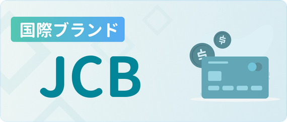 made_国際ブランド JCB