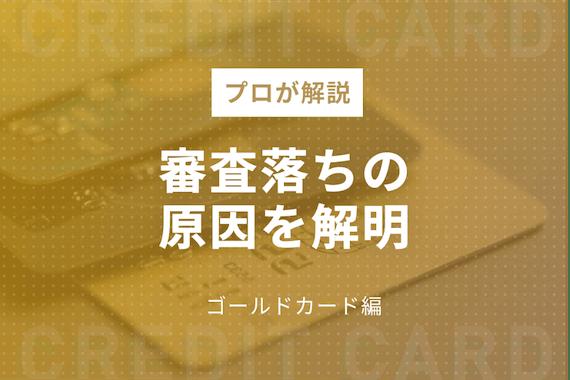 【原因解明】ゴールドカードの審査に落ちる理由・審査基準をプロが解説