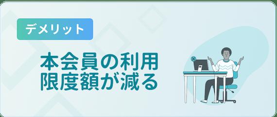 made_家族カードデメリット利用限度額