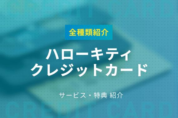 【全種類紹介】ハローキティのクレジットカード!デザイン・特典紹介