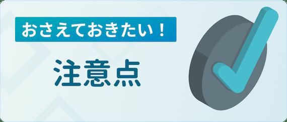 made_注意点