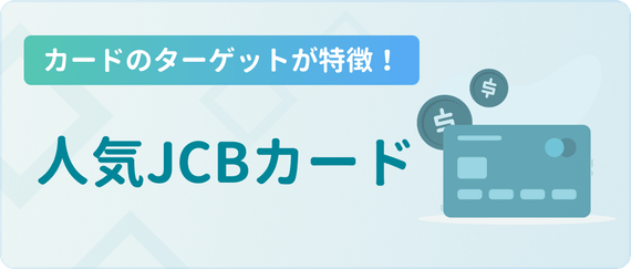 made_属性 JCB