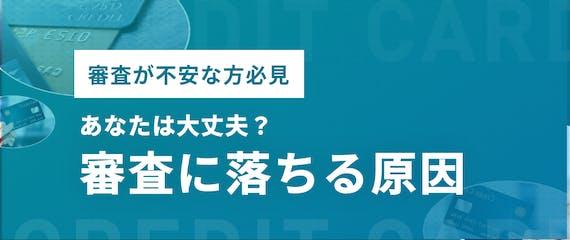 h2made_審査 落ちる