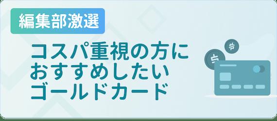made_ゴールドカード