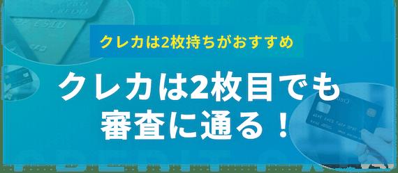 h2made_クレジットカード 2枚目 審査