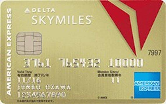 amex_デルタスカイマイルアメックスゴールドカード
