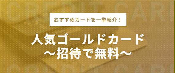 人気ゴールドカード(招待で無料)
