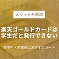 楽天ゴールドカードは学生NG!学生向けおすすめゴールドカード&メリット紹介