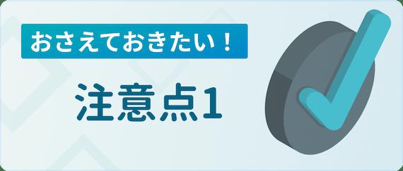 made_注意点1