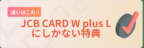 made_JCB CARD W plus L違いはこれ