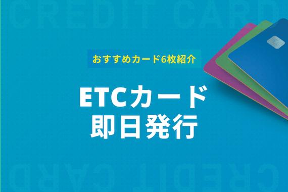 ETCカードは即日発行可能!激選のETCカード6枚から申し込み方法まで徹底解説