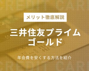 三井住友カードプライムゴールドのメリットを解説|年会費を安くする方法を紹介