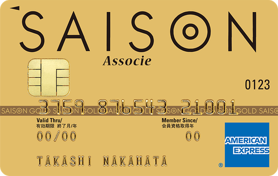 セゾンゴールド・アソシエ・アメリカン・エキスプレス・カード
