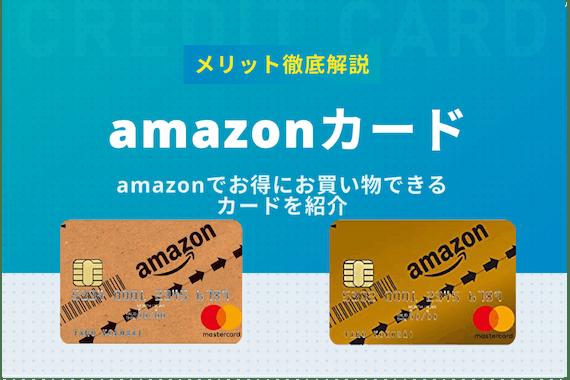 amazonカード5つのメリット徹底解説!クラシックとゴールドの違いも紹介