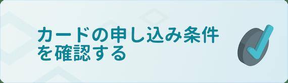 made_審査落ち対処