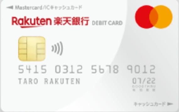 楽天_楽天デビットカードMasterCard