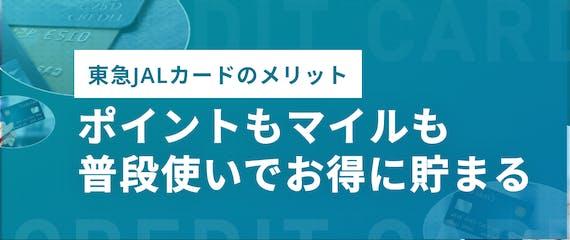 h2made_東急JALカードメリット