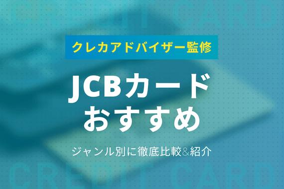 JCBカードでおすすめのカード17選!ジャンル別に比較して人気のカードも紹介
