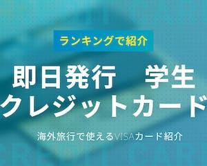 学生が即日発行できるクレジットカードランキング!海外で使えるVISAカード紹介