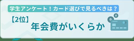 made_学生クレジットカード選び_年会費