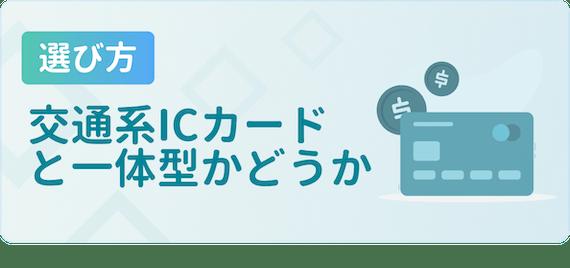 made_選び方 交通系IC