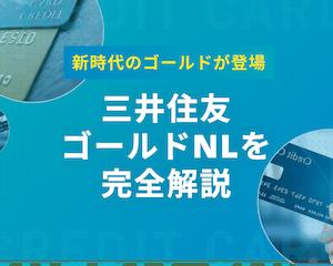 三井住友ゴールドNLはゴールドなのに年会費永年無料も可能|メリットを解説