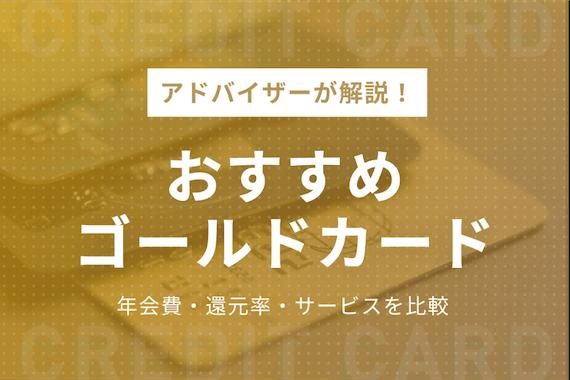 【最新】おすすめゴールドカード10選!お得な特典満載の人気カードを徹底比較