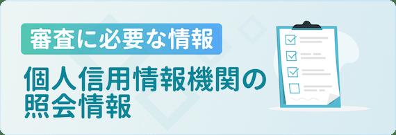 made_審査 照会