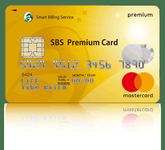 SBS_SBS Premium Card(DP)_画像