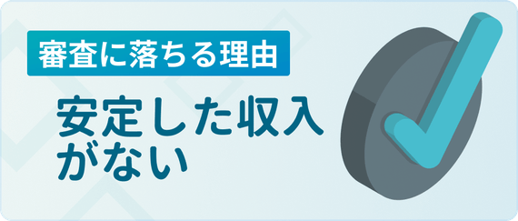 made_審査落ち 安定した収入