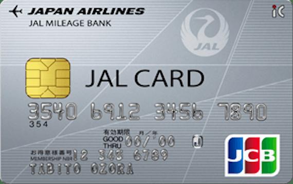 mastercard_JALカード_普通カード