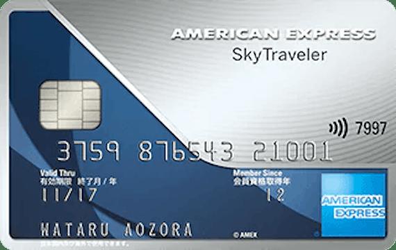 amex_アメリカンエキスプレス・スカイ・トラベラー・カード