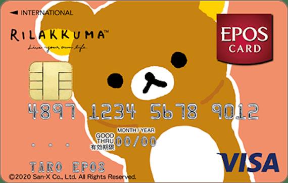 epos_リラックマ_1