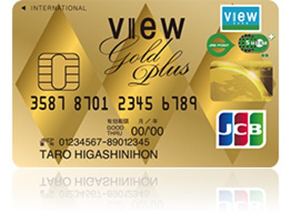 view_ビューゴールドプラスカード