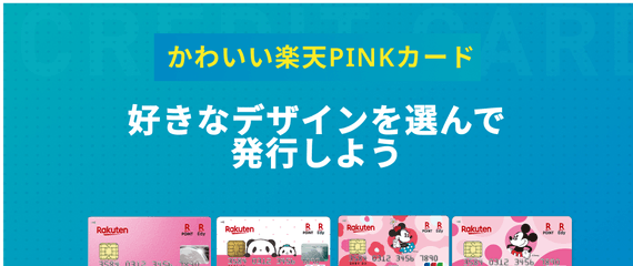 h2made_楽天PINKカード_デザイン