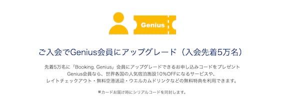 Booking.com_ブッキングドットコムカードGenius会員