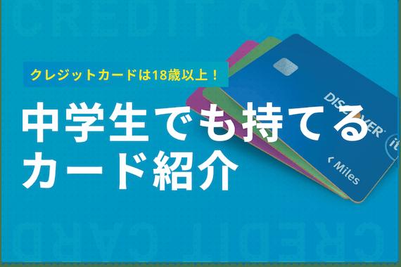 中学生はクレジットカードよりプリペイドカード!安全に使える10枚を紹介