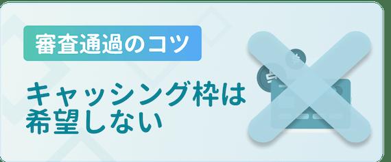 made_審査のコツ_キャッシング枠