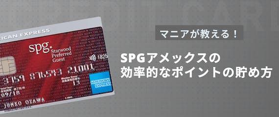 h2made_spgアメックス ポイント 貯め方