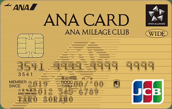 ANA_JCBワイドゴールドカード