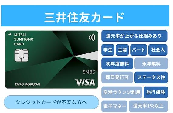 三井住友カード評価