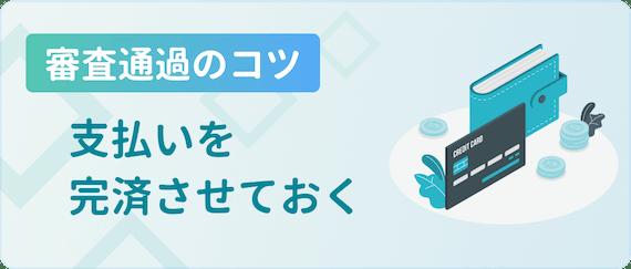 made_審査通過支払い完済